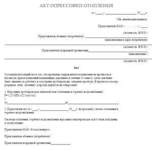 Форма акт опрессовки теплообменников Пластины теплообменника Funke FP 81 Новоуральск