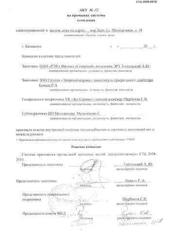 Акт о промывке теплообменника Паяный теплообменник Alfa Laval CB112AQ-72H Азов
