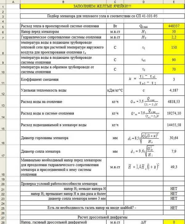 Расчет элеватора для системы отопления взять транспортер в аренду в спб
